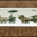 T151M 秦始皇陵铜车马(小型张)