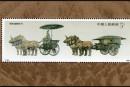 T151M 秦始皇陵銅車馬(小型張)