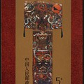 T135M 马王堆汉墓帛画(小型张)