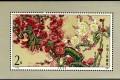 T103M 梅花(小型张)邮票