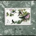T79M 益鸟(小型张)邮票