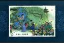 T99M 中國古典文學名著—《牡丹亭》(小型張)