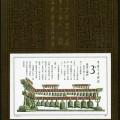T122M 曾侯乙编钟(小型张)邮票