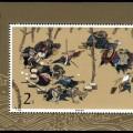 T123M 中國古典文學名著《水滸傳》(第一組)(小型張)