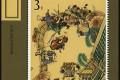 T167M 中國古典文學名著--《水滸傳》(第三組)(小型張)