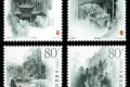 2006-7 《青城山》特种邮票
