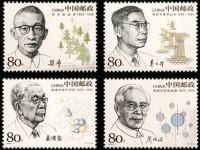 2006-11 《中國現代科學家(四)》紀念郵票