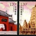 2008-7 《白馬寺與大菩提寺》特種郵票(與印度聯合發行)