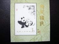 T106M熊貓(小型張)郵票入手分析
