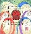 極具代表意義的J45M國徽小型張郵票