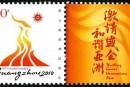 个21 第16届亚洲运动会会徽邮票