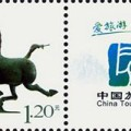 個27 《馬踏飛燕》個性化服務專用郵票