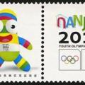 個29 《第二屆夏季青年奧林匹克運動會》個性化服務專用郵票