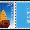 個31 《一帆風順》個性化服務專用郵票