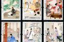 2011-5 《中国古典文学名著——<儒林外史>》特种邮票