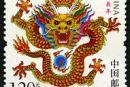 2012-1 《壬辰年》特种邮票