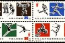 J43 中华人民共和国第四届运动会