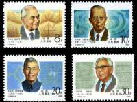 J149 中国现代科学家(第一组)