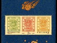 J150M 中国大龙邮票发行110周年(小型张)