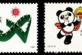 J151 北京第十一届亚洲运动会(一)