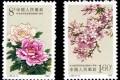 J152 中日和平友好条约缔结十周年邮票