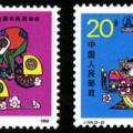 J154 第一屆全國農民運動會郵票