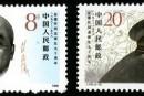 J155 彭德怀同志诞生九十周年邮票