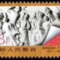"""J158 """"五四""""運動七十周年郵票"""