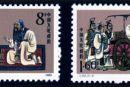 J162 孔子诞生二千五百四十周年邮票