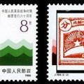 J169 中國人民革命戰爭時期郵票六十周年郵票