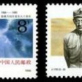 J170 張聞天同志誕生九十周年郵票