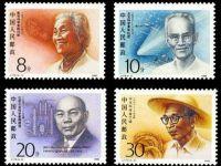 J173 中国现代科学家(第二组)邮票