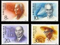 J173 中國現代科學家(第二組)郵票