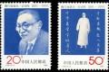 J183 陶行知诞生一百周年纪念邮票