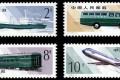 T49 邮政运输邮票