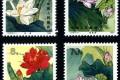T54 荷花邮票