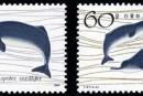 T57 白鱀豚邮票