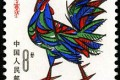 T58 辛酉年鸡邮票