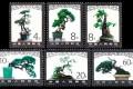 T61 盆景艺术邮票