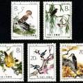 T79 益鳥郵票