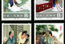 T82 西厢记邮票