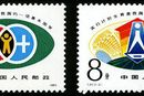T91 计划生育邮票