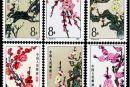 T103 梅花邮票