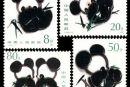 T106 熊猫特种邮票