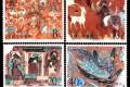 T116 敦煌壁画(第一组)邮票