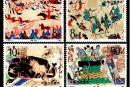T126 敦煌壁画(第二组)邮票