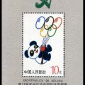 无编号 第十一届亚洲运动会国际体育集邮展览(小型张)