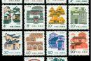 普23 民居普通邮票