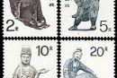 普24 中国石窟艺术普通邮票