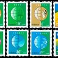 普30 保護人類共有的家園普通郵票